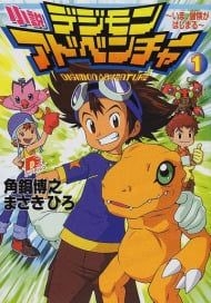 Digimon Adventure (Light Novel)