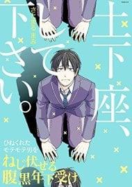 royal fiance manga animeplanet