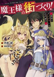 Dungeon Builder: The Demon King's Labyrinth is a Modern City! (Light Novel)