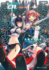 Ecstas Online (Light Novel)