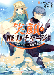 Egao de Maryoku Charge: Mugen no Maryoku de Isekai Saisei (Light Novel)