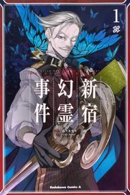 Fate/Grand Order: Servant Summer Festival! Announcement CM