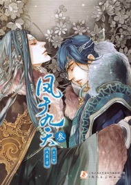 Feng Yu Jiu Tian (Light Novel)