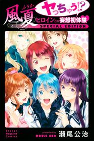 Fuuka Yachau Heroine Tono Mousou Hatsutaiken Special Edition Manga Anime Planet