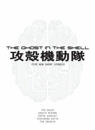 Ghost in the Shell: Five New Short Stories (Light Novel)