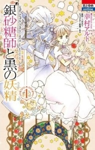 Ginzatoushi to Kuro no Yousei - Sugar Apple Fairytale