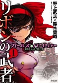 Girls und Panzer: Ribbon no Musha
