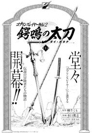 Goblin Slayer   Anime-Planet