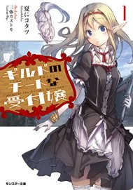 Guild no Cheat na Uketsukejou (Light Novel)
