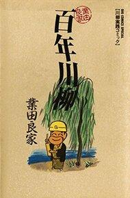 JAPAN Yoshiie Gouda Manga Gouda/'s Philosophical Discourse Pneumatic Figure Girl
