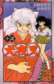 InuYasha (Light Novel)