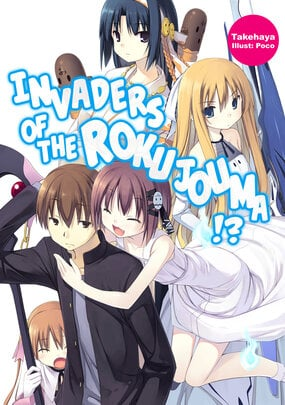 Invaders of the Rokujouma!? (Light Novel)