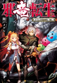 Jaryuu Tensei: Isekai Ittemo Ore wa Ore (Light Novel)