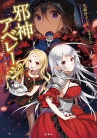 Jashin Average (Light Novel)