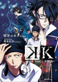 K: Return of Kings | Anime-Planet