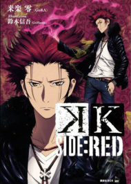 K: Side:Red (Light Novel)