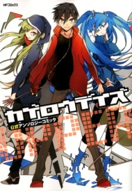 Kagerou Daze: In a Day's | Anime-Planet