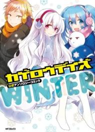Kagerou Days: Koushiki Anthology Comic - Summer Manga