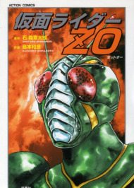 Shin Kamen Rider Spirits Manga | Anime-Planet