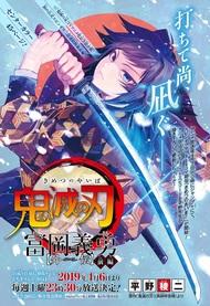 Demon Slayer: Kimetsu no Yaiba | Anime-Planet