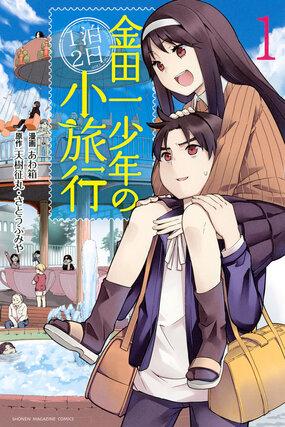 Kindaichi Shounen no Jikenbo | Anime-Planet