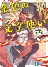 Konjiki no Moji Tsukai (Light Novel)