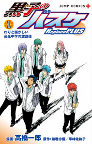 Kuroko's Basketball - Replace Plus
