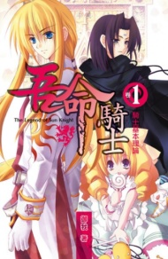 Legend of the Sun Knight (Light Novel)
