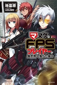 Manuke na FPS Player ga Isekai e Ochita Baai (Light Novel)