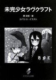 Mikan Shoujo Lovecraft (Light Novel)