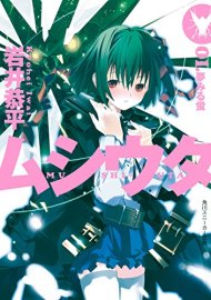 Mushi-Uta (Light Novel)