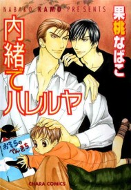 Only Serious About You Manga | Anime-Planet