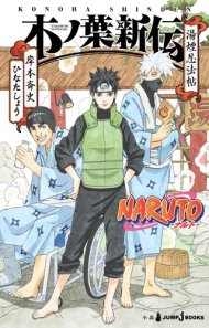 Naruto: Konoha Shinden - Yukemuri Ninpouchou (Light Novel)