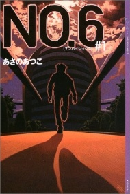 No. 6 (Light Novel)