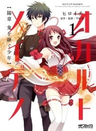 Occult Maiden: Hishou - Oni o Tsugu Shounen
