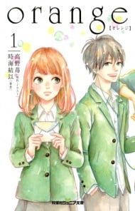 Orange (Light Novel)