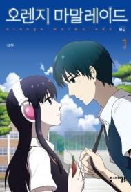 Chibi Vampire Manga