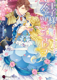 Ouji-sama no Sweet Cinderella: Dekiai Royal Cruise (Light Novel)