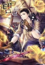 Overgeared (Light Novel)