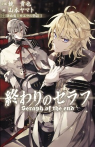 Owari no Seraph: Kyuuketsuki Mikaela no Monogatari (Light Novel)