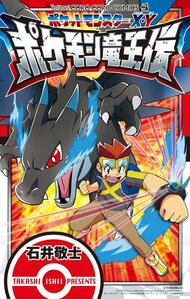 Pokemon XY: Pokemon Ryuuouden