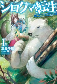 Reborn as a Polar Bear: The Legend of How I Became a Forest Guardian (Light Novel)