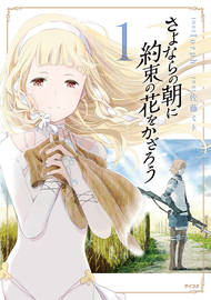 Maquia When The Promised Flower Blooms Anime Planet