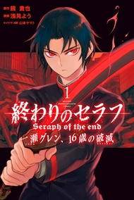 Seraph of the End: Guren Ichinose - Catastrophe at Sixteen