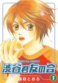 Rokugatsu no hengen-san online dating