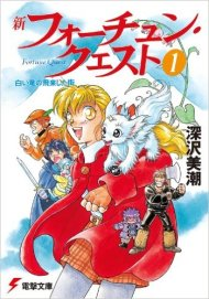 Shin Fortune Quest (Light Novel)