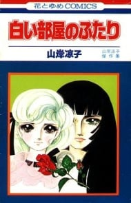 Shiroi Heya no Futari