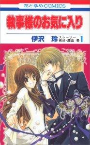 Best Master-Servant Relationship Manga   Anime-Planet