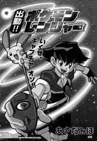 Pokemon Ranger And The Temple Of The Sea Manga Anime Planet