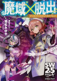"Sword World 2.5 Replay: ""Maiki"" x Dasshutsu (Light Novel)"